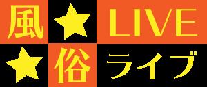 風俗LIVE☆ミ