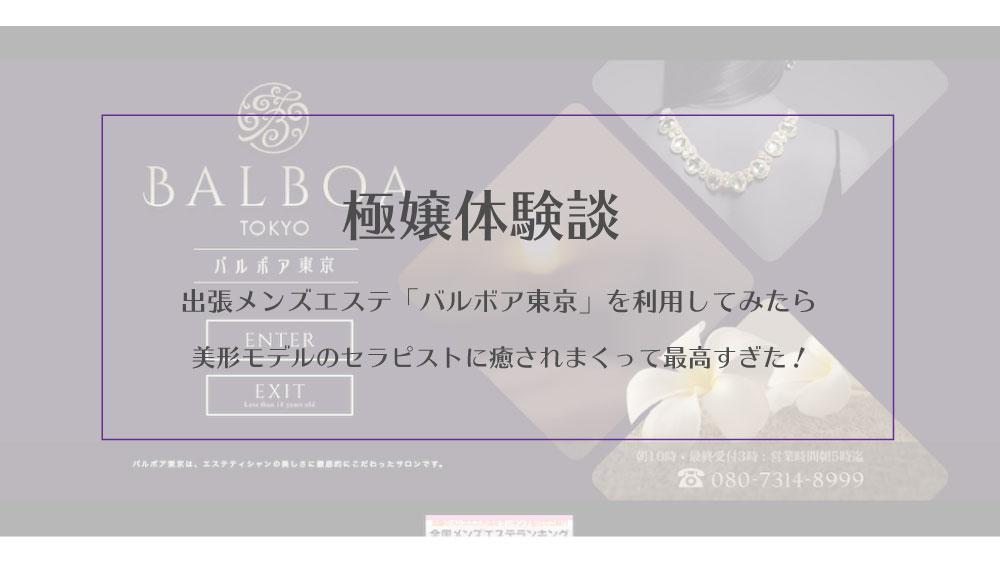 【極嬢体験談】出張メンズエステ「バルボア東京」を利用してみたら美形モデルのセラピストに癒やされまくって最高すぎた